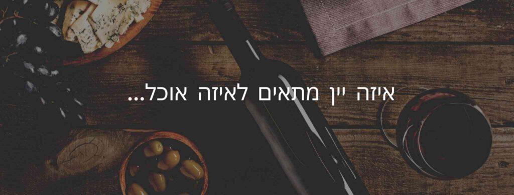 לאיזה אוכל איזה יין מתאים