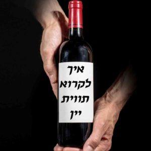 לקרוא את תווית היין